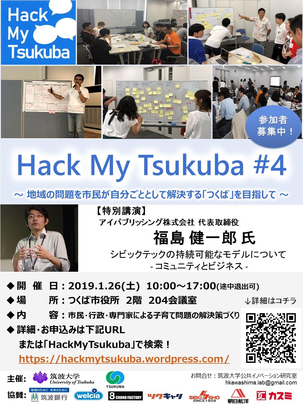 20181220hack my tsukubaポスター(修正)