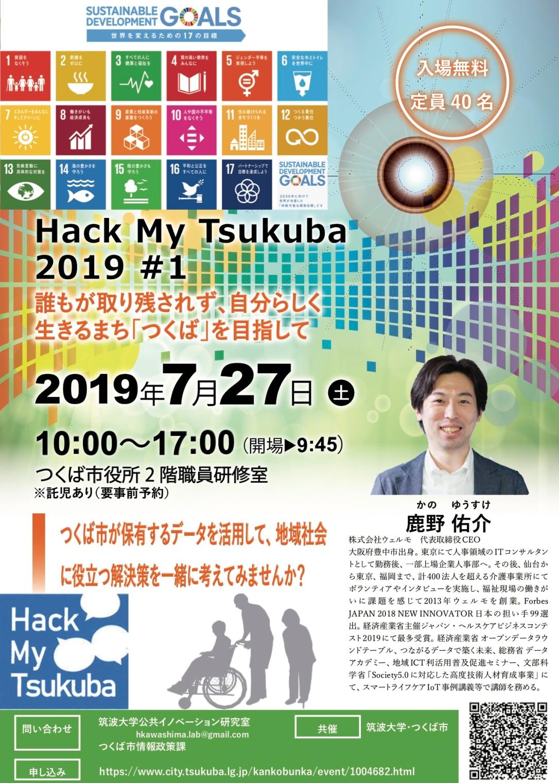 チラシA4_HackMyTsukuba2019_20190701