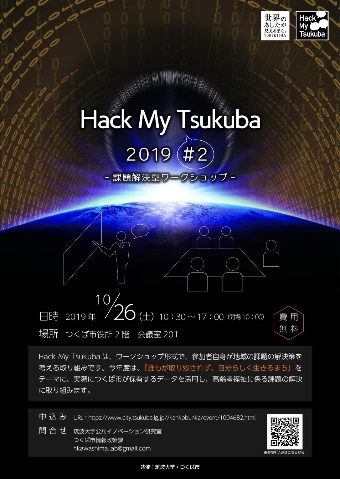 HackMyTsukuba2019第2回_B2ポスター_校正B_20190906